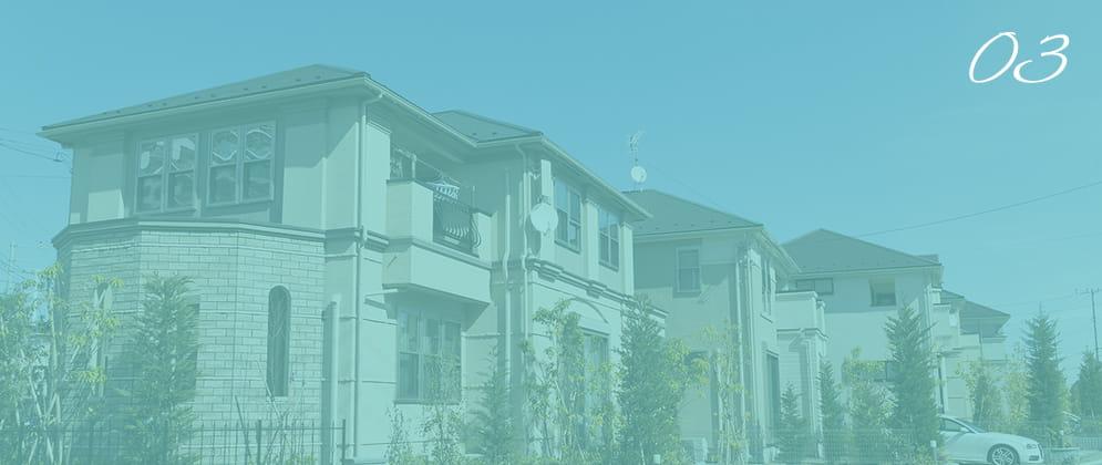 分譲住宅建築・販売